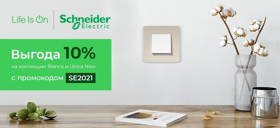 Скидка 10% по промокоду на изделия Schneider Electric на сайте «220 Вольт»!